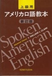 書籍 アメリカ口語教本 上級用 新訂版 W・L・クラーク 研究社出版