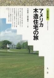 書籍 建築探訪 3 アメリカ木造住宅の旅 八木幸二 丸善