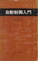 書籍 自動制御入門 工学博士 伊沢計介 オーム社