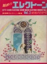 雑誌 魅惑のエレクトーン Vol 3 結婚式のすべて 音楽之友社