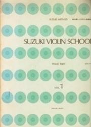 雑誌 鈴木鎮一バイオリン指導曲集 Vol 1 Suzuki violin school 楽譜出版社