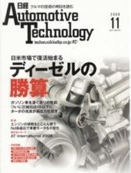 雑誌 日経 Automotive Technology 2008年11月号 ディーゼルの勝算 日経BP