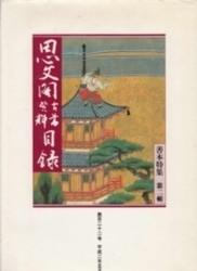 雑誌 思文閣古書資料目録 第122号 善本特集 第2集 平成2年5月