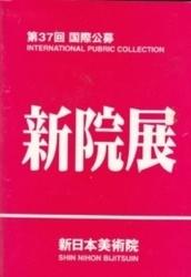 書籍 第37回 国際公募 新院展 日本画・洋画・彫刻・工芸・書・写真 2005