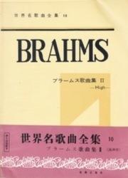 書籍 世界名歌曲全集 10 ブラームス歌曲集 II High 音楽之友社