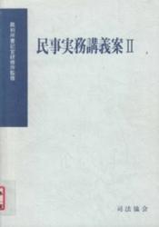 書籍 民事実務講義案 II 裁判所職員総合研修所監修 司法協会
