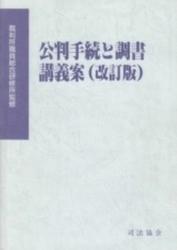 書籍 公判手続と調書講義案 改訂版 裁判所職員総合研修所監修 司法協会