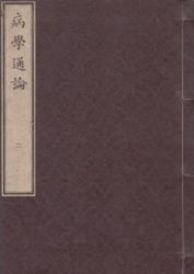 書籍 病学通論 二 適適齋藏 青藜閣