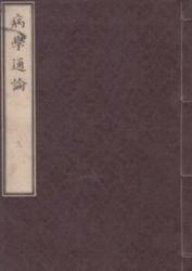 書籍 病学通論 三 適適齋藏 青藜閣