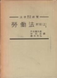書籍 学説判例総覧 労働法 新版 上I 升本喜兵衛 他 中央大学