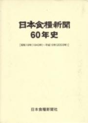 書籍 日本食糧新聞 60年史 日本食糧新聞社