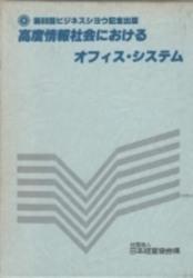 書籍 高度情報社会におけるオフィス・システム 第60回ビジネスショウ記念出版 日本経営協会編