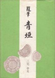 書籍 随筆 青垣 三宅幸夫
