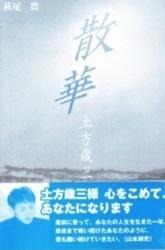 書籍 散華 土方歳三 萩尾農 五稜郭タワー