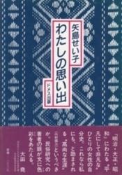 書籍 わたしの思い出 矢島せい子 ドメス出版