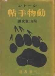 書籍 シートン動物手帖 内山賢次訳 三笠書房