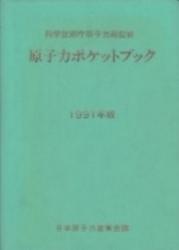 書籍 原子力ポケットブック 1991年版 日本原子力産業会議