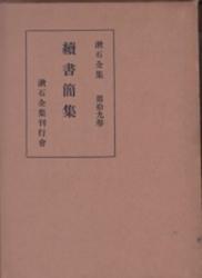 書籍 漱石全集 第19巻 続書簡集 漱石全集刊行会