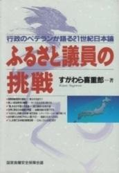 書籍 ふるさと議員の挑戦 すがわら喜重郎 国家食糧安全保障会議