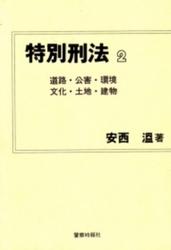 書籍 特別刑法 道路・公害・環境・文化・土地・建物 安西温 警察時報社