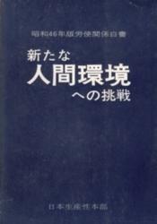 書籍 新たな人間環境への挑戦 昭和46年版労使関係白書 dpo