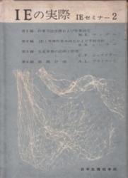 書籍 IEの実際 IEセミナー 2 M・E・マンデル 他 日本生産性本部