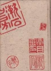 書籍 夏目漱石全集 第13巻 明治文学刊行会
