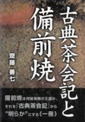 書籍 古典茶会記と備前焼 齋藤善七