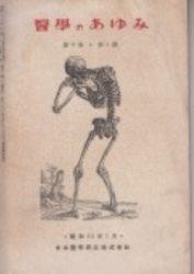 雑誌 医学のあゆみ 第6巻 第1号 昭和23年7月 日本医学雑誌株式会社