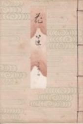 書籍 花筐 内14巻ノ4 観世元滋 檜大瓜堂