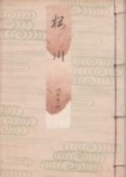 書籍 櫻川 内15巻ノ4 観世元滋 檜大瓜堂