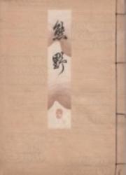 書籍 熊野 観世清廡 檜大瓜堂