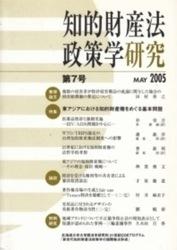 雑誌 知的財産法政策学研究 第7号 2005年5月