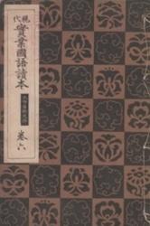 書籍 現代 実業国語読本 巻六 文部省検定済 東京開成館