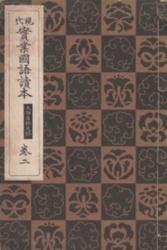 書籍 現代 実業国語読本 文部省検定済 巻二 八波則吉 東京開成館
