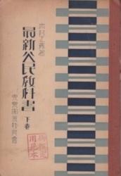 書籍 最新公民教科書 下巻 木村正義 東京実業教育会