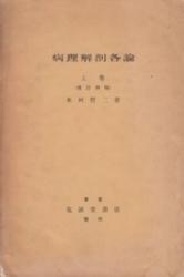 書籍 病理解剖各論 上巻 増訂第4版 木村哲二 克誠堂書店