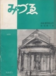 雑誌 みづゑ 559 高畠達四郎近作 佐伯祐三展 美術出版社