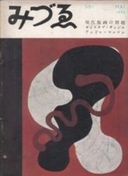 雑誌 みづゑ 561 現代版画の問題 ギュスタブ・サンジェ 美術出版社