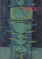 雑誌 みづゑ 634 青木繁自画像 他 美術出版社