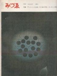 雑誌 みづゑ 702 特集 デュシャンの全貌 美術出版社
