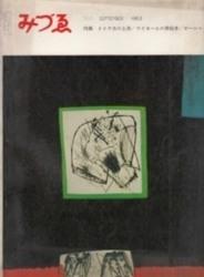 雑誌 みづゑ 703 特集 トトナカの土偶 美術出版社