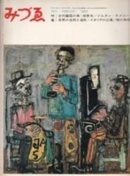 雑誌 みづゑ 720 特集 古代韓国の美 美術出版社