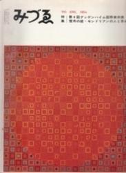 雑誌 みづゑ 710 特集 雪舟の庭 美術出版社