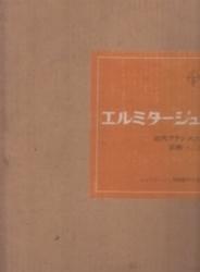 書籍 エルミタージュ美術館 5 近代フランスの芸術 2 恒文社