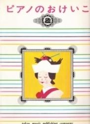 書籍 ピアノのおけいこ 2 tokyo music 東京楽譜出版社
