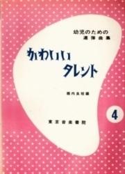 書籍 幼児のための連弾曲集 かわいいタレント 4 橋内良枝編 東京音楽書院