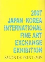 パンフレット 15th Salon de printemps 2007 Japan・Korea international fine art exchange exhibition