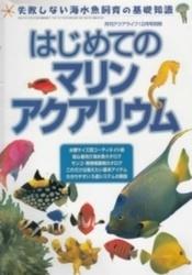 書籍 はじめてのマリンアクアリウム 失敗しない海水魚飼育の基礎知識 マリン企画