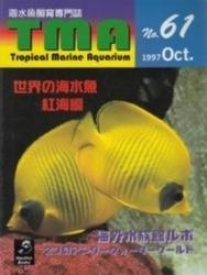書籍 海水魚飼育専門誌 TMA No 61 1997年10月号 Nautilus books